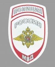 Шеврон жаккардовый полиции белый герб