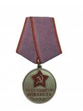 """Медаль """"За трудовую доблесть СССР"""""""