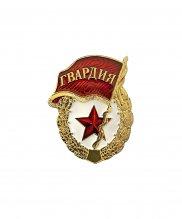 Значок гвардия Советской Армии