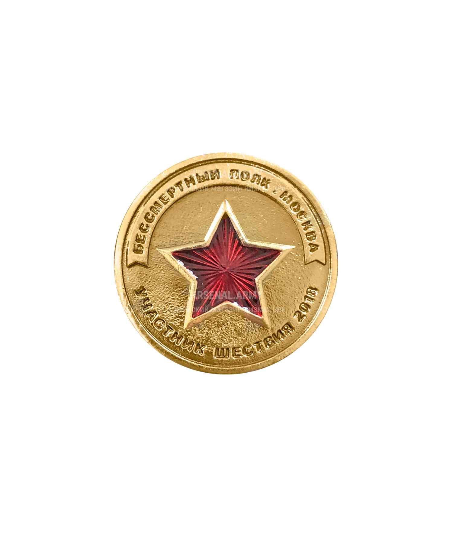 """Значок металлический """"Бессмертный полк"""""""