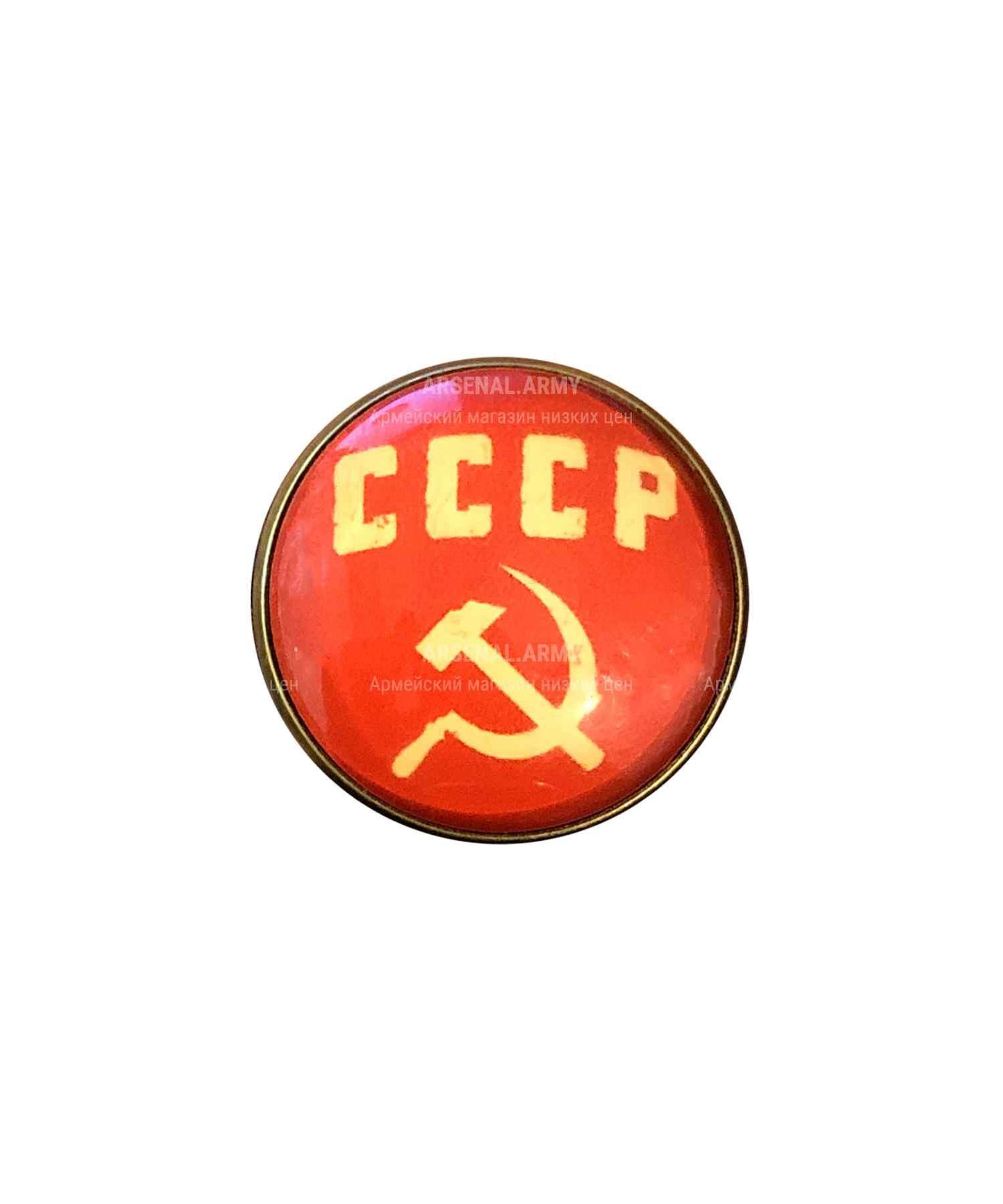 "Значок СССР ""Серп и Молот"""