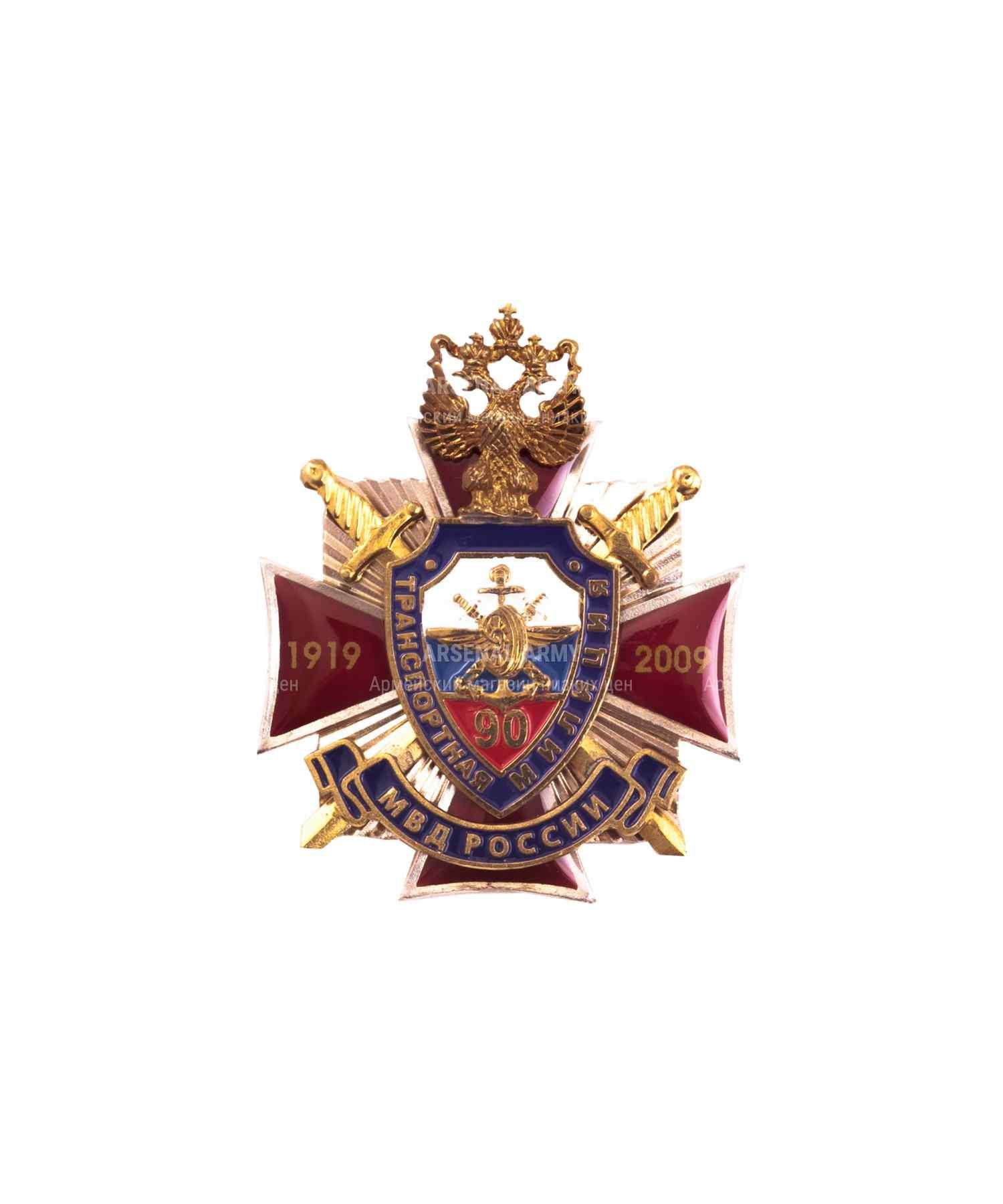 """Значок металлический """"90 лет транспортной милиции"""" крест"""