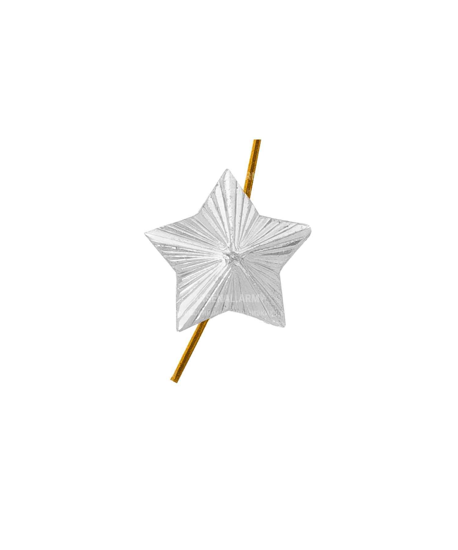 Звезда на погоны казачья серебряная 16 мм
